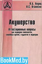 Акушерство — Акунц К.Б.