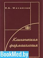 Клиническая фармакология — Михайлов И.Б.