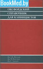 Оксфордский справочник для клиницистов — Кольер Дж.А.Б.