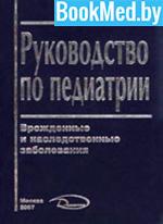 Руководство по педиатрии: Врожденные и наследственные заболевания — Новиков П.В.