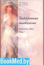 Эндокринная гинекология — Татарчук Т. Ф., Сольский Я. П.