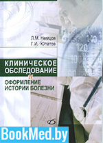 Клиническое обследование и оформление истории болезни — Немцов Л.М.
