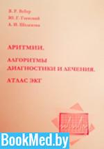 Аритмии. Алгоритм диагностики и лечения. Атлас ЭКГ — Вебер В.Р.
