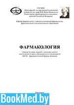 Фармакология. Сборник ситуационных задач — Гребенникова В.В.