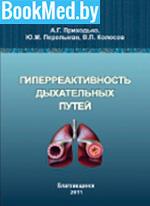 Гиперреактивность дыхательных путей — Приходько А.Г.