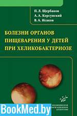 Болезни органов пищеварения у детей при хеликобактериозе — Щербаков П.Л.