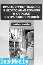 Практические навыки и неотложная терапия в клинике внутренних болезней — Сапёров В.Н.
