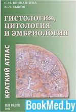 Гистология, цитология и эмбриология — Юшканцева С.И. — Атлас