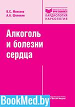 Алкоголь и болезни сердца — Моисеев B.C., Шелепин А.А.