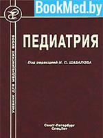 Педиатрия — учебник для медицинских вузов — Шабалов Н. П.