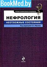 Нефрология: неотложные состояния — Мухин Н.А.