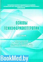 Основы психофармакотерапии — Сыропятов О.Г.