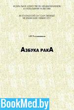 Азбука рака — Рукавишников А.И.
