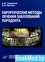 Хирургические методы лечения заболеваний пародонта — Грудянов А.И.