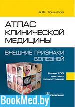 Атлас клинической медицины — Томилов А.Ф.