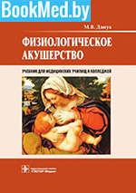 Физиологическое акушерство — Дзигуа М.В.