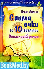Сними очки за 10 занятий — Афонин И.