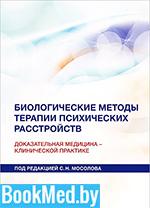 Биологические методы терапии психических расстройств — Мосолов С.Н.
