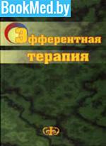Эфферентная терапия — Костюченко А.Л.