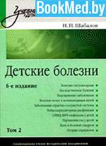 Детские болезни — Шабалов Н.П. — 6-е издание (2 том)