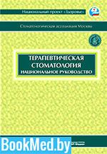 Руководство по социальной психиатрии — Дмитриева Т.Б.