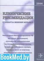 Клинические рекомендации. Стандарты ведения больных — Баранов А.А.