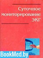 Суточное мониторирование ЭКГ — Дабровски А.