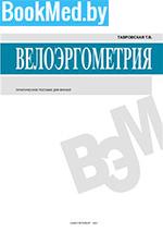 Велоэргометрия — Тавровская Т.В.