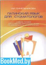 Латинский язык для стоматологов — Синельникова И.И.