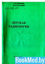 Детская радиология — Миронов С.П.