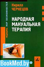 Народная мануальная терапия — Чернецов К.Я.