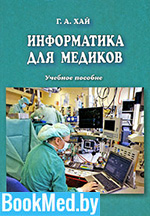 Информатика для медиков — Хай Г.А.