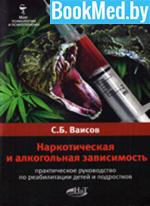 Наркотическая и алкогольная зависимость — Ваисов С.Б.