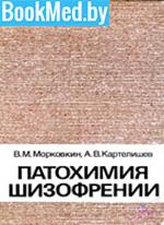 Патохимия шизофрении — Морковкин В.М.