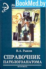 Справочник патологоанатома — Рыков В.А.