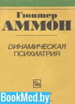 Динамическая психиатрия — Аммон Г.