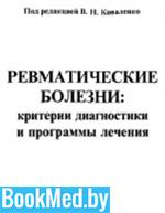 Ревматические болезни — Коваленко В.Н.