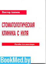 Стоматологическая клиника с нуля — Акимов В.
