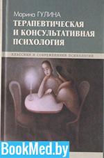Терапевтическая и консультативная психология — Гулина М.А.
