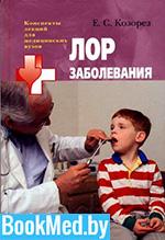 Лор заболевания — Козорез Е.С.
