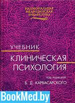 Клиническая психология — Карвасарский Б.Д.