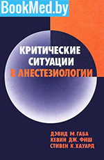 Критические ситуации в анестезиологии — Габа Д.М.