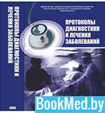 Протоколы диагностики и лечения заболеваний — Биртанов Е.А.