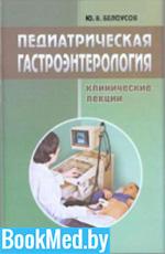 Педиатрическая гастроэнтерология — Белоусов Ю.В.