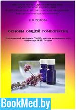 Основы общей гомеопатии — Рогова Н.В.