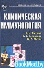 Клиническая иммунология — Змушко Е.И.