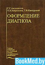 Оформление диагноза — Автандилов Г.Г.