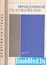 Врожденная гидроцефалия — Пурин В.Р.