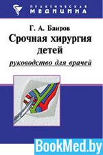Срочная хирургия у детей — Баиров Г.А.