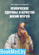 Психическое здоровье и качество жизни врачей — Говорин Н.В.